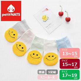 petitNATS 子供靴下 ウインクスマイル スニーカー丈 普通 春夏秋冬 5足組 新品