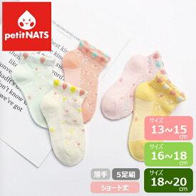 petitNATS 子供靴下 フラワーパステル短 ショート丈 薄手 春夏 足組 新品