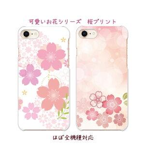 Xiaomi Redmi Note 9S ケース ハードケースプリント 可愛いお花1 桜 サクラ かわいい おしゃれ スマホケース カバー スマホケース シャオミ レッドミー ノート ナインエス