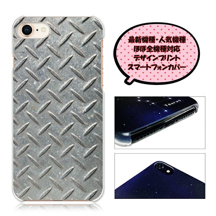 【メール便送料無料】スマホケース ハードケースプリント 全機種対応 Xperia XZ3 SO-01L SOV39 縞鋼板 アルミチェック アルミ風 総柄 クール aquos sense2 sh-01l shv43 r2 sh-03k shv42 Galaxy Note9 S9 Galaxy Feel2 SC-02L Xperia XZ1 XZ2 Google Pixel3 XL