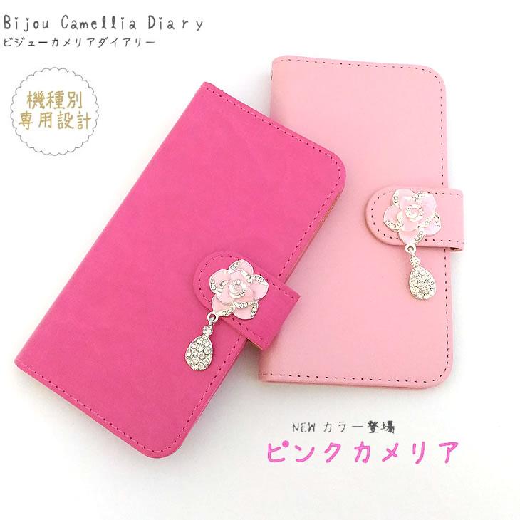 【メール便送料無料】スマホケース 手帳型 Xperia Z4ケース カメリア ピンク ストラップ 手帳型ケース かわいい SOV31 au エーユー かわいい 揺れる花柄ビジューがキラキラおしゃれ