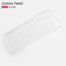 【メール便送料無料】 Galaxy Feel2 SC-02L docomo 無地ケース ハードケース デコベース カバー ケース ゆうパケット ジャケット スマホケース クリア 透明 シンプル