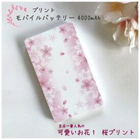 外出時の携帯充電に最適! モバイルバッテリー 桜 かわいい サクラ キレイ