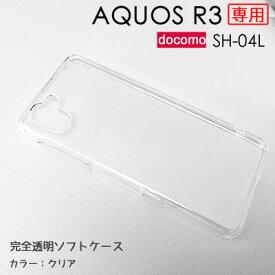 【メール便送料無料】AQUOS R3 ケース 無地ケース ソフトケース デコベース カバー ケース ゆうパケット ジャケット スマホケース クリア 透明 シンプル SH-04L