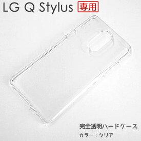 【メール便送料無料】LG Q Stylus ケース 無地ケース ハードケース デコベース カバー ケース ゆうパケット ジャケット スマホケース クリア 透明 ホワイト 白 シンプル