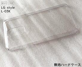 【メール便送料無料】docomo LG style L-03K 無地ケース ハードケース デコベース カバー ケース ゆうパケット ジャケット スマホケース クリア 透明 ホワイト 白 シンプル