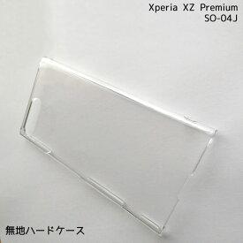 【メール便送料無料】docomo Xperia XZ Premium SO-04J 無地ケース ハードケース デコベース カバー ケース ゆうパケット ジャケット スマホケース クリア 透明 ホワイト 白 シンプル