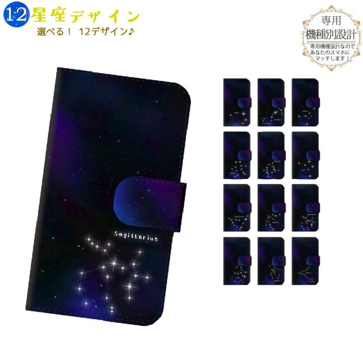 【メール便送料無料】スマホケース 手帳型 iPhone5c ケース APPLE 12星座 ホロスコープ プラネタリウム 星 手帳型ケース かわいい ケース おしゃれ
