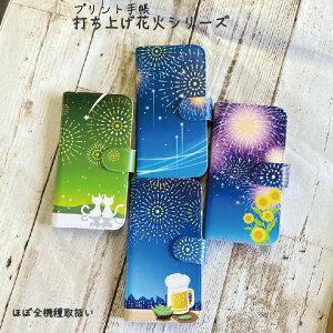 AQUOS sense4 lite ケース スマホケース 手帳型 花火 猫 星 ひまわり おしゃれ sense 4 lite センスフォー ライト