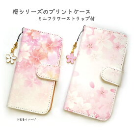 スマホケース 手帳型 iPhone8 ケース 可愛いお花1 桜 手帳型ケース かわいい iPhone SE 第2世代 ケース iPhone12 iPhone12mini iPhone12Pro iPhone12ProMax iPhone11 iPhone11Pro iPhone11ProMax iPhoneXR iPhoneXs iPhoneXs Max iphone6s iphone8 Plus ケース sakura さくら