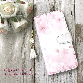 【メール便送料無料】スマホケース 手帳型 Nexus 5Xケース シムフリー 可愛いお花 桜 のストラップ ネクサス 手帳型ケース かわいい ケース おしゃれ さくら