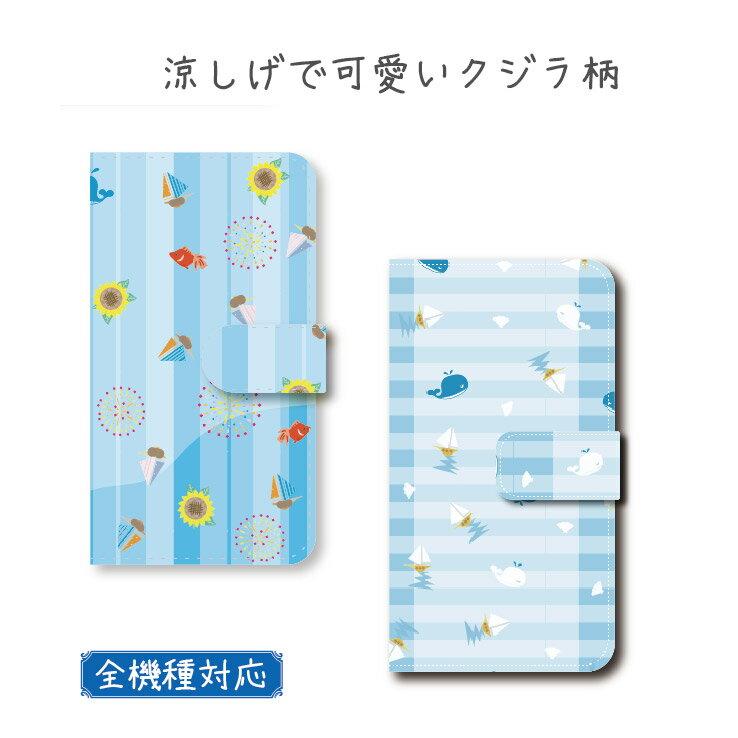 【メール便送料無料】スマホケース 手帳型 全機種対応 Xperia XZ3 ケース SO-01L SOV39 爽やか くじら クジラ 夏 ヨット 花火 手帳型ケース かわいい aquos sense2 sh-01l shv43 r2 sh-03k shv42 Galaxy Note9 S9 Galaxy Feel2 SC-02L Xperia XZ1 XZ2 Google Pixel3 XL
