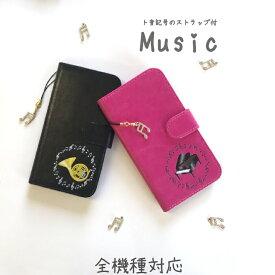 スマホケース 手帳型 全機種対応 Xperia 5 SO-01M SOV41 Xperia8 ケース SOV42 SO-01L SOV39 楽器 吹奏楽 ミュージック 管弦楽 音符 ストラップ aquos sense3 plus SH-02M SHV45 AQUOS R5G SHV47 Galaxy A20 5G A20 SC-51A Reno A Libero S10 Xiaomi Redmi Note 9S キラキラ