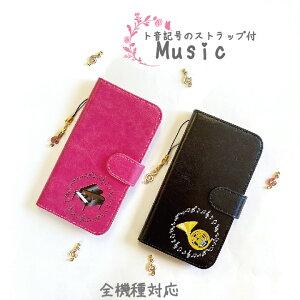 Xiaomi Redmi Note 9S ケース 手帳型 楽器 吹奏楽 音楽 ミュージック 管弦楽 ト音記号 ストラップ 13カラーから選べる! かわいい おしゃれ 手帳型スマホケース カバー スマホケース 手帳型ケース