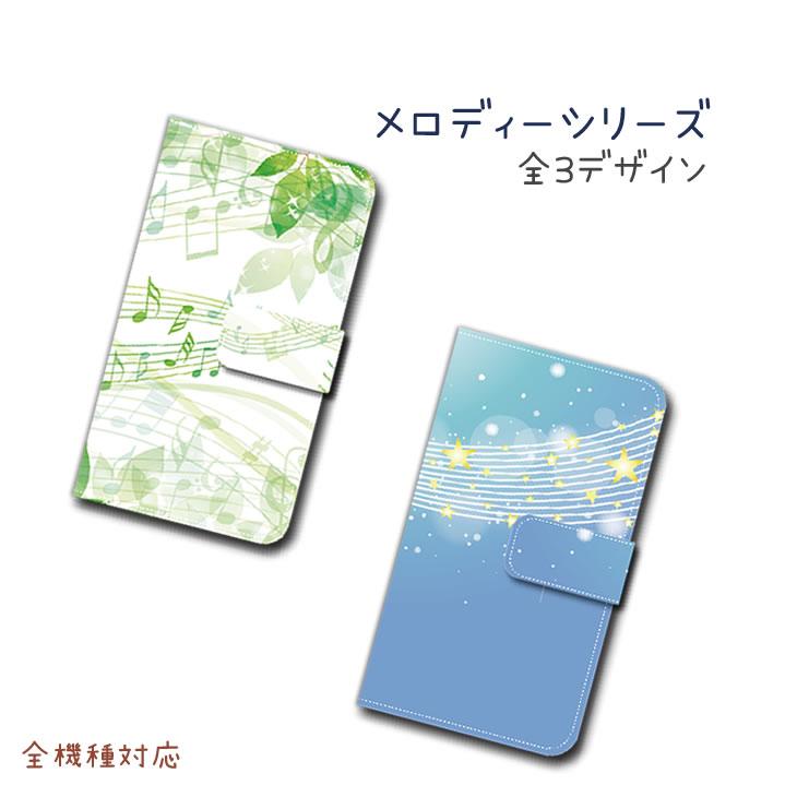 【メール便送料無料】スマホケース 手帳型 全機種対応 Xperia XZ3 ケース SO-01L SOV39 音譜 メロディー 虹 新緑 手帳型ケース かわいい aquos sense2 sh-01l shv43 r2 sh-03k shv42 Galaxy Note9 S9 Galaxy Feel2 SC-02L Xperia XZ1 XZ2 Google Pixel3 XL おしゃれ