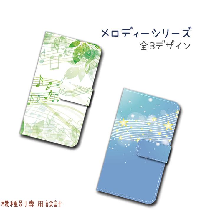 【メール便送料無料】スマホケース 手帳型 SOV31 ケース AU 音譜 メロディー 虹 新緑 Xperia Z4 手帳型ケース かわいい ケース おしゃれ