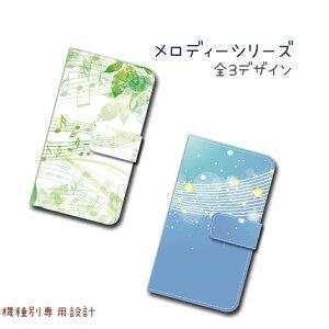 【メール便送料無料】スマホケース 手帳型 Priori3 ケース 音譜 メロディー 虹 新緑 FREETEL FTJ152A 手帳型ケース かわいい ケース おしゃれ