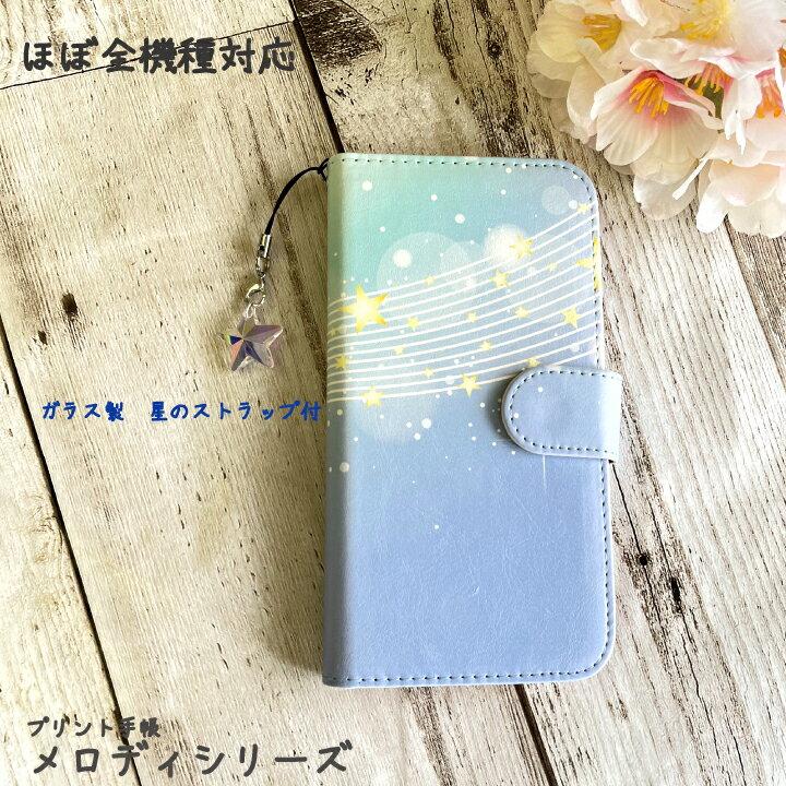 【メール便送料無料】スマホケース 手帳型 全機種対応 Xperia XZ3 星 ストラップ 音譜 メロディー 虹 手帳型ケース かわいい aquos sense2 sh-01l sh-01k sov39 shv40 shv43 r2 sh-03k shv42 Galaxy S9 ケース Galaxy feel2 sc-01l scv40 sc-02l arrows be f-04k おしゃれ