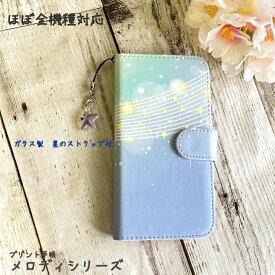 【メール便送料無料】 スマホケース 手帳型 iPhoneXS ケース APPLE 星 ストラップ 音譜 メロディー 虹 手帳型ケース かわいい アイフォン テンエス ケース おしゃれ