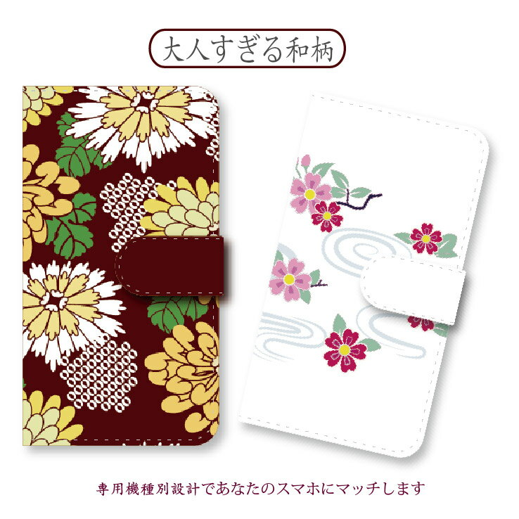 【メール便送料無料】スマホケース 手帳型 SH-M08 ケース 和柄 和 花 庭園 菊 AQUOS sense2 手帳型ケース かわいい ケース おしゃれ