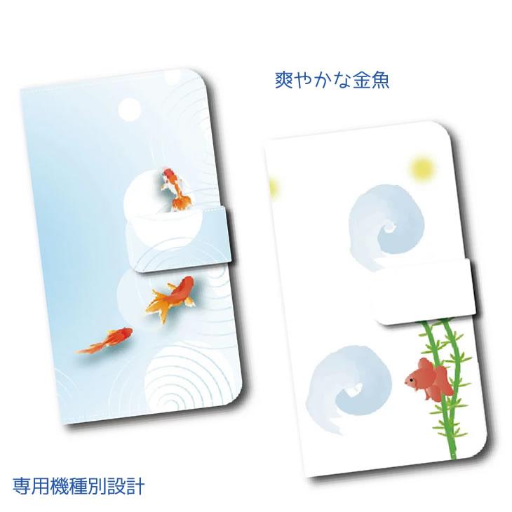【メール便送料無料】スマホケース 手帳型 SH-M08 ケース 爽やかに泳ぐ金魚 金魚すくい 夏 お祭り 水槽 AQUOS sense2 手帳型ケース かわいい ケース おしゃれ