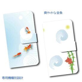 【メール便送料無料】スマホケース 手帳型 Nexus 5Xケース シムフリー 爽やかに泳ぐ金魚 金魚すくい 夏 お祭り 水槽 ネクサス 手帳型ケース かわいい ケース おしゃれ