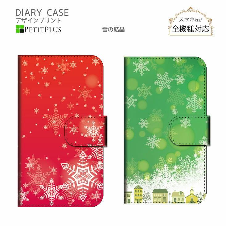 【メール便送料無料】スマホケース 手帳型 全機種対応 Xperia XZ3 ケース SO-01L SOV39 雪の結晶 冬 結晶 手帳型ケース かわいい aquos sense2 sh-01l shv43 r2 sh-03k shv42 Galaxy Note9 S9 Galaxy Feel2 SC-02L Xperia XZ1 XZ2 Google Pixel3 XL おしゃれ キレイ