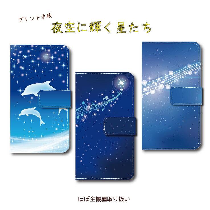 【メール便送料無料】スマホケース 手帳型 全機種対応 Xperia XZ3 ケース SO-01L SOV39 夜空に輝く星たち 星 イルカ 音譜 手帳型ケース かわいい aquos sense2 sh-01l shv43 r2 sh-03k shv42 Galaxy Note9 S9 Galaxy Feel2 SC-02L Xperia XZ1 XZ2 Google Pixel3 XL おしゃれ