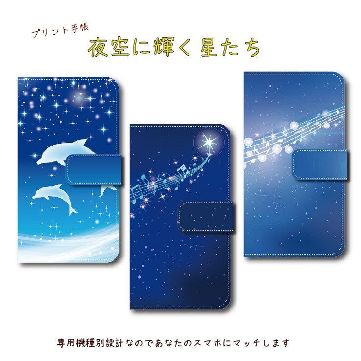 【メール便送料無料】スマホケース 手帳型 iPhoneケース 夜空に輝く星たち 星 イルカ 親子 音譜 手帳型ケース かわいい iphoneX apple アップル ケース おしゃれ