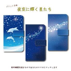 【メール便送料無料】スマホケース 手帳型 アイフォン テンアールケース 夜空に輝く星たち 星 イルカ 親子 音譜 手帳型ケース かわいい iPhone XR apple アップル ケース おしゃれ