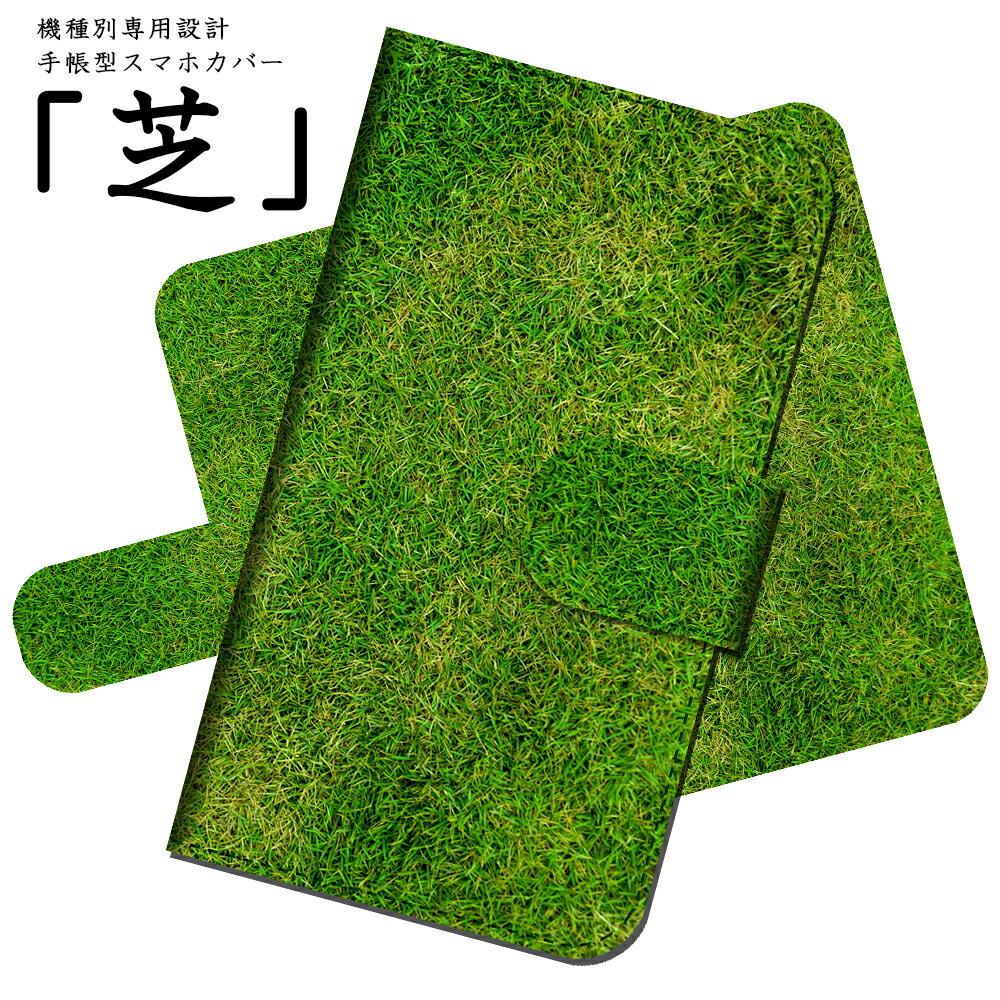 【メール便送料無料】スマホケース 手帳型 SOV31ケース AU 芝生 GOLF サッカー Xperia Z4 手帳型ケース 面白い 草