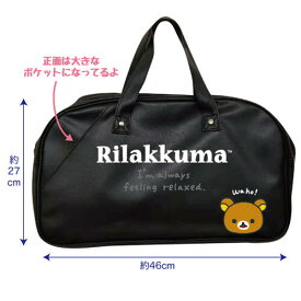 【T2】【リラックマ】ボストンバッグ PU【rilakkuma/san-x】【1909】【1610-1840-2300】