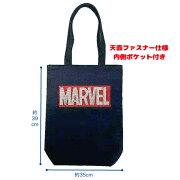 【NEW】【T2】【MARVEL】A4トートバッグキラキラ【マーベル】【1811】【1050-1200-1500】