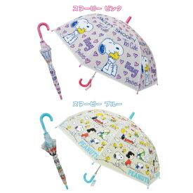 【アフターセール】【T4】【PEANUT】【SNOOPY】スヌーピー ジャンプ傘 キッズ50cm【キャラクター傘】【1705】【700-800-1000】