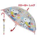 【T4】【スヌーピー】ジャンプ傘3 キッズ55cm【PEANUT/SNOOPY】【1805】【700-800-1000】