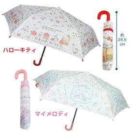 【T4】【ハローキティ】【マイメロディ】サンリオ 折り畳み傘【キャラクター傘】【1710】【1036-1184-1480】