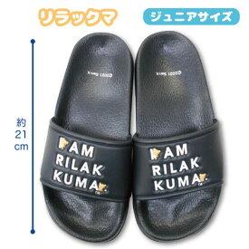 【T2】【リラックマ】ジュニア シャワーサンダル2【rilakkuma/san-x】【2104】【896-1024-1280】