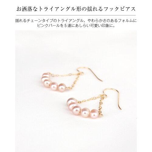 【PE-K14GF-6597】ピンクの淡水パール5連が可愛い揺れるチェーントライアングルのフックピアス