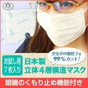 日本製マスク 7枚 個別包装 立体4層構造マスク PM2.5 メガネ 曇らない