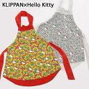 子供用ハローキティエプロン KLIPPAN×Hello Kitty 親子でおそろい 北欧ブランド クリッパン レッド グレー