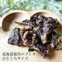 北海道エゾシカひとくちサイズジャーキー 干し肉 国産無添加 犬猫用ペットのおやつ 小動物 爬虫類 ピクシーズマーケット