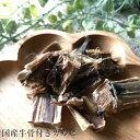 国産牛骨付きカルビひとくちサイズジャーキー 無添加 犬猫用ペットのおやつ 小動物 爬虫類 ピクシーズマーケット