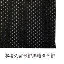 久留米絣 はぎれ 黒地白縦絣 生地 かすり 反物 手作り 手芸 福岡県伝統工芸品