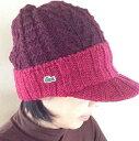【送料無料】LACOSTE バイカラーキャスケット ラコステ ニット帽 つば付き レディース キャップ 帽子 アウトドア ニットキャップ P10