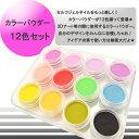 メール便 ネイル用 カラーパウダー 12色セット [人気色を集めた色合いが魅力][ ジェルネイル ネイル スカルプ 3Dアー…