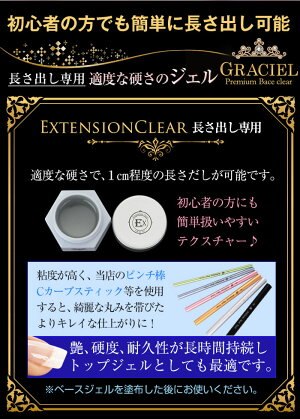 GRACIELエクステンションクリア説明画像2
