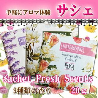 明星香是肉香味香包 [空氣清新劑車香氣芬芳香包 sashe starfragrance] 9 種。