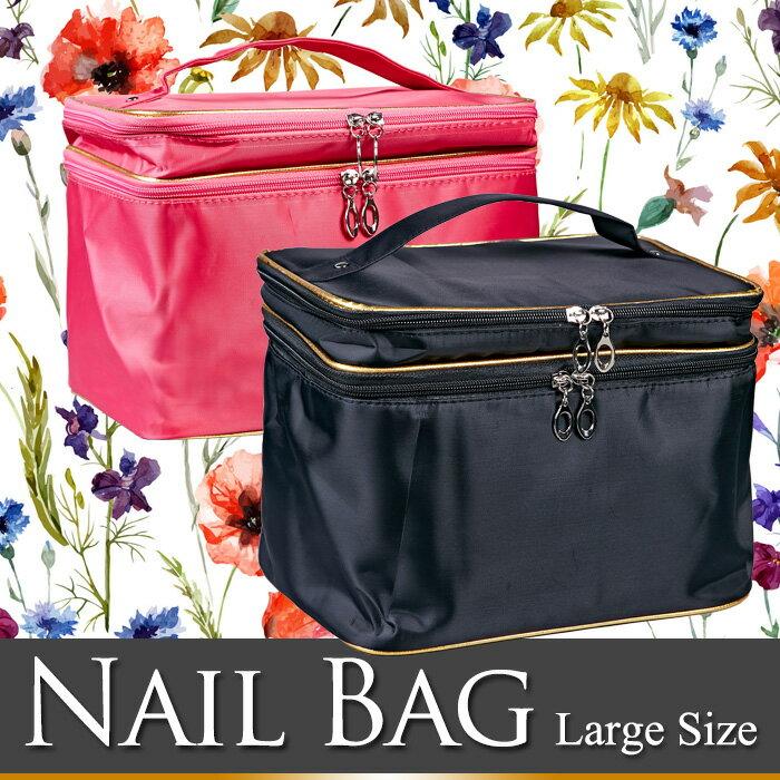 宅配便 ネイルバッグ ラージサイズ [ ネイルバニティバッグ ネイル  バッグ ]GW 新生活 母の日