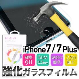メール便 強化ガラス保護フィルム(iPhone7/iPhone7Plus) [ モバイル スマートフォン スマホ フィルム ガラス ] 増税 ハロウィン 敬老の日