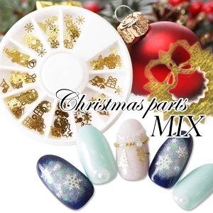 【メール便可】クリスマスパーツMIX[ジェルネイルデコネイルアクリルストーンメタルパーツクリスマス]